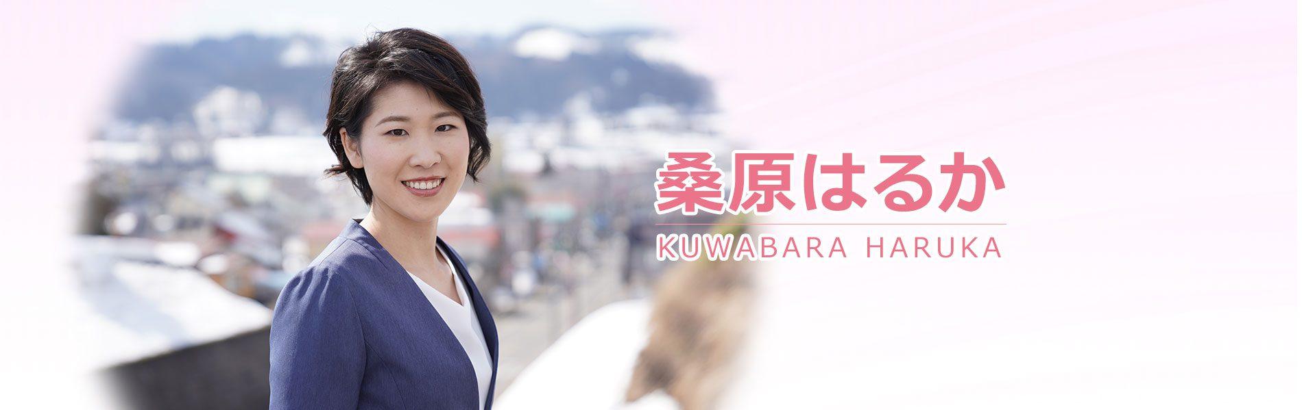 桑原はるか (KUWABARA HARUKA)