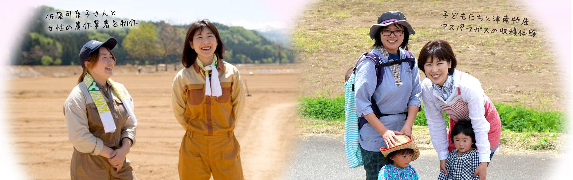 佐藤可奈子さんと女性の農作業着を制作 子どもたちと津南特産アスパラガスの収穫体験
